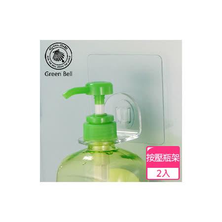 【GREEN BELL】EASY-HANG輕鬆掛透明無痕掛勾系列-按壓瓶架/沐浴乳架(二入組)