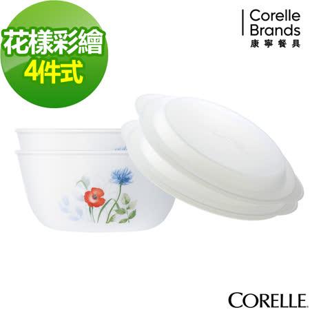 【美國康寧 CORELLE】花漾彩繪麵碗4件組 (403)