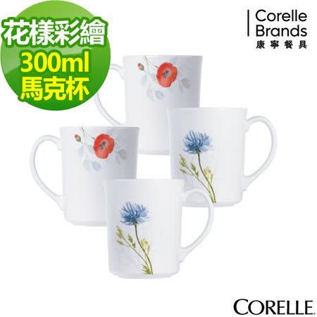 【美國康寧 CORELLE】花漾彩繪馬克杯4件組 (405)