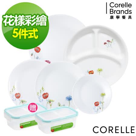 【美國康寧 CORELLE】花漾彩繪圓滿餐盤5件組 (501)
