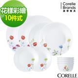 【美國康寧 CORELLE】花漾彩繪中式餐盤10件組 (1003)
