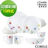 【美國康寧 CORELLE】花漾彩繪甜蜜雙人10件組 (1002)
