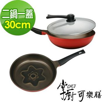掌廚可樂膳 3D立體陶瓷鍋超值組 平煎鍋+煎炒鍋+鍋蓋