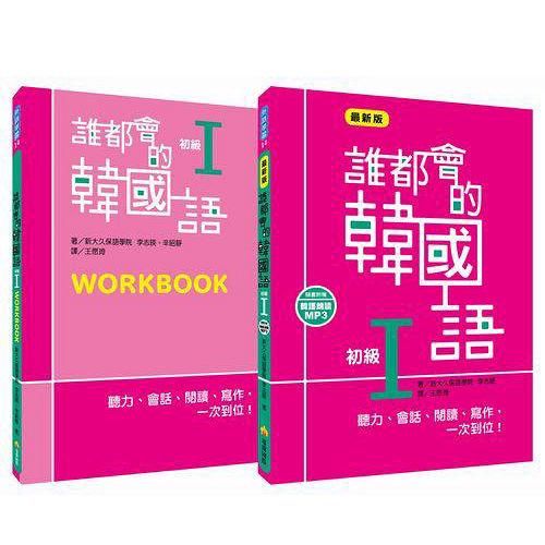 誰都會的韓國語:初級I(一讀本+一習作本,附贈MP3韓語朗讀光碟)