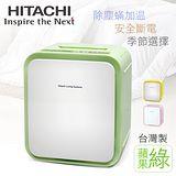 【日立HITACHI】微電腦四季烘被機/蘋果綠(HFKSD1T_G)
