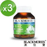 即期優惠-BLACKMORES澳佳寶-B+C (60錠裝/罐)*3入