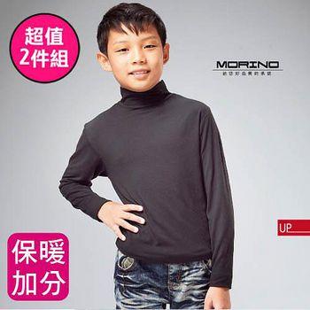 MORINO摩力諾 兒童發熱長袖高領衫-深灰色 (2件組) 深灰色