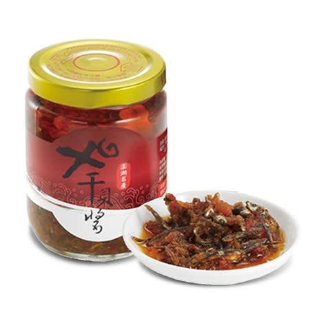 【提仁】澎湖干貝XO醬6瓶(220g/瓶)