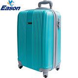 【YC Eason】新超值流線型可加大海關鎖款ABS硬殼行李箱(24吋-天空藍)