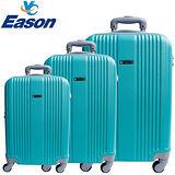 【YC Eason】新超值流線型可加大海關鎖款ABS硬殼行李箱(20+24+28吋-天空藍)