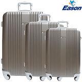 【YC Eason】新超值流線型可加大海關鎖款ABS硬殼行李箱(20+24+28吋-巧克力)