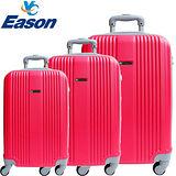 【YC Eason】新超值流線型可加大海關鎖款ABS硬殼行李箱(20+24+28吋-蜜桃紅)