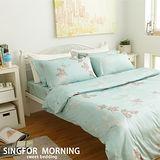 幸福晨光《薄荷香氛》雙人加大四件式100%精梳棉床包被套組