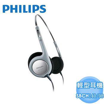 PHILIPS 飛利浦 輕型耳機 (SBCHL 140/98銀)