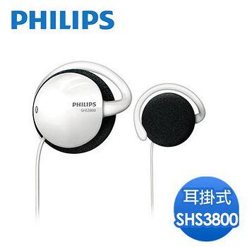 PHILIPS 飛利浦 耳掛式耳機 (SHS3800)