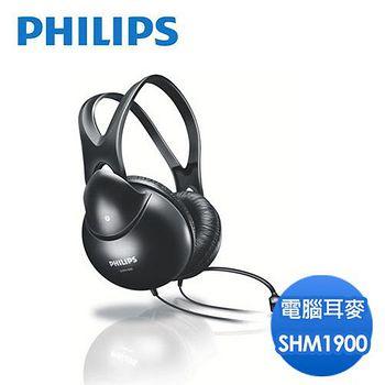 PHILIPS 飛利浦 電腦耳麥 (SHM1900)