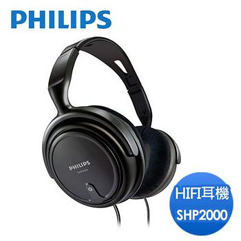 PHILIPS 飛利浦 HIFI耳機 (SHP2000)