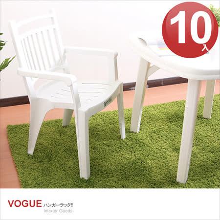 【MR.BOX】伯爵椅10入/戶外椅/塑膠椅/休閒椅/餐椅/備用椅/海灘椅/板凳/烤肉
