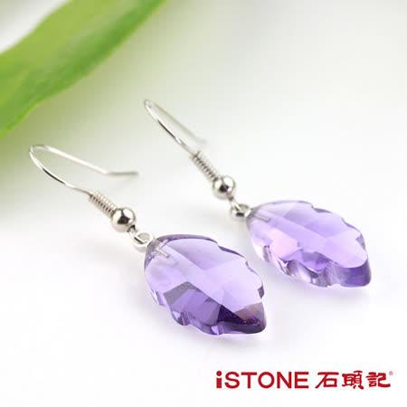 石頭記 紫水晶耳環-一葉致富