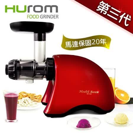 【Hurom】★第三代★韓國原裝健康寶貝低溫慢磨料理機 HB-808