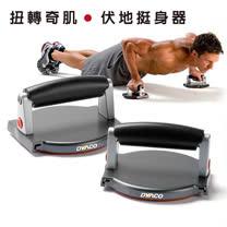 【扭轉奇肌】伏地挺身/多用途健身器