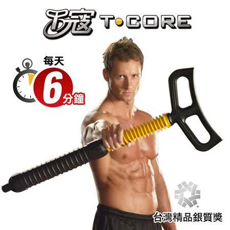 【T core】T寇健腹器(男生版)