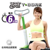 【T core】T寇健腹器(女生版)