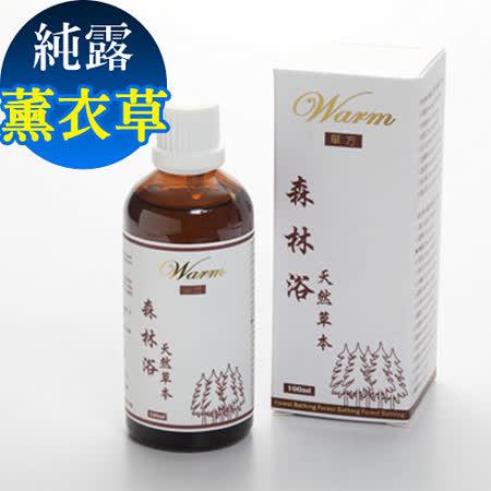 Warm 森林浴天然草本純露/花水-薰衣草100ml