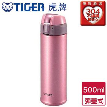 TIGER虎牌 不鏽鋼彈蓋式保溫保冷杯-櫻花粉(500ml)MMQ-S050