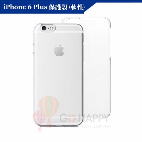 HEXUN Apple iPhone 6 Plus 高透亮軟性保護殼