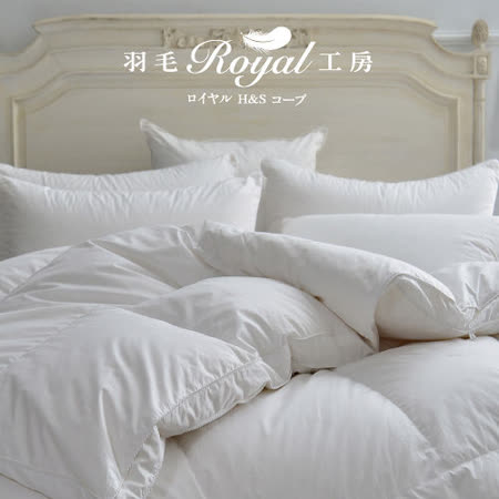 皇室羽毛工房-高級95%羽絨冬被+羽毛枕