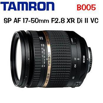TAMRON SP AF 17-50mm F2.8 XR Di II VC B005 (平輸) 保固三年 -送UV保護鏡+吹球清潔拭鏡筆組