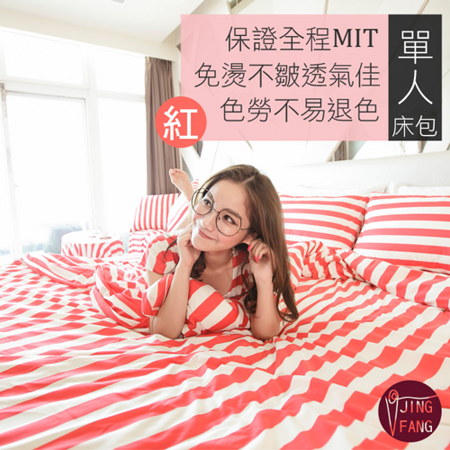 精紡紗 【熱情紅】單人兩件式床包+枕套組