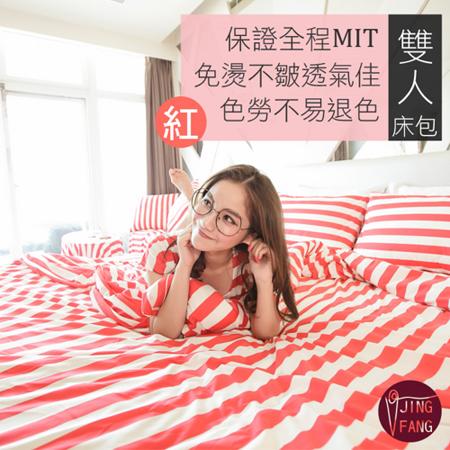 精紡紗 【熱情紅】雙人三件式床包+枕套組