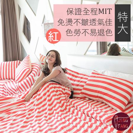 精紡紗 【熱情紅】雙人特大四件式被套床包組