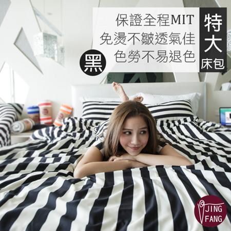 精紡紗 【百搭黑】雙人特大三件式床包+枕套組
