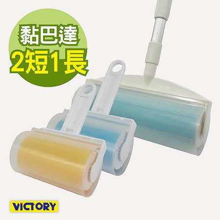 【VICTORY】水洗式/環保/隨手黏/重複使用(2短1長)