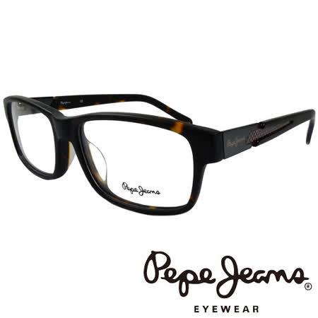 Pepe Jeans 英倫時尚低調編織紋路造型光學鏡框(琥珀+紅) PJ3129-1-C3