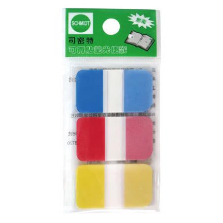 【司密特 SCHMIDT】AS-5669 可再貼螢光便籤紙 (3色x20張)