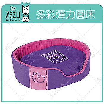 【真心勸敗】gohappyThe Zazu多彩彈力圓床-四色可選(紫)好嗎遠東 百貨 vip