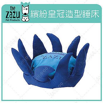 【網購】gohappy快樂購The Zazu繽紛皇冠造型睡床-三色可選(藍)好用嗎土 城 愛 買