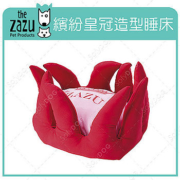 【好物推薦】gohappy線上購物The Zazu繽紛皇冠造型睡床-三色可選(紅)評價好嗎愛 買 台中