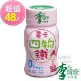 【巨星劉嘉玲代言】李時珍 零卡四物鐵48入
