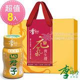 李時珍 四君子元氣養生禮盒 (8瓶/盒)x1盒
