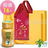 李時珍 四君子元氣養生禮盒 (8瓶/盒)x2盒