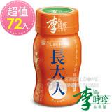 李時珍-長大人(女生)72瓶