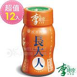 【即期品】李時珍-長大人(女生)12瓶