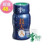 李時珍-長大人(男生)48瓶