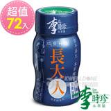 李時珍-長大人(男生)72瓶