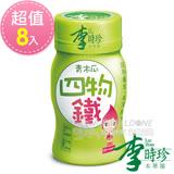 【巨星劉嘉玲代言】李時珍 青木瓜四物鐵8入
